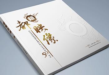 企业周年纪念册宣传册-金钼集团《钼都印象》画册设计