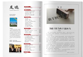 政府类刊物《足迹》期刊排版