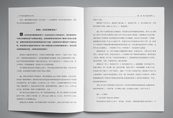 企业书籍-外贸实战案例200例书籍排版