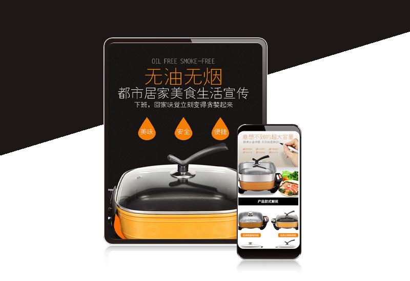 厨具 电热锅 详情页设计
