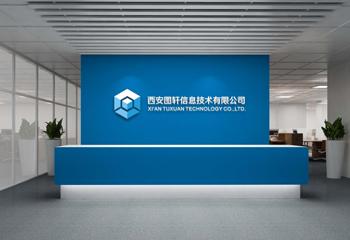 西安图轩信息技术有限公司