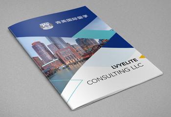 海外留学宣传册-青英国际留学画册设计