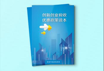 蓝色现代感宣传册-创新创业税收优惠政策读本画册设计