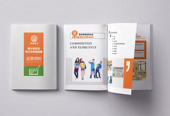 教育宣传册-内圣外青少年作文与口才培训加盟画册计
