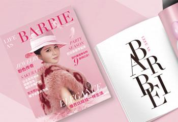 时尚美妆《芭比》杂志排版