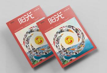 日照银行《阳光》2017年第1期-期刊排版