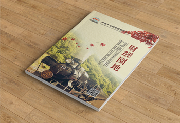 中国铁建《财经园地》第3期-期刊排版