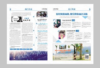 企业-报纸建江文化第24期