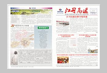企业-中国电建路桥江习高速