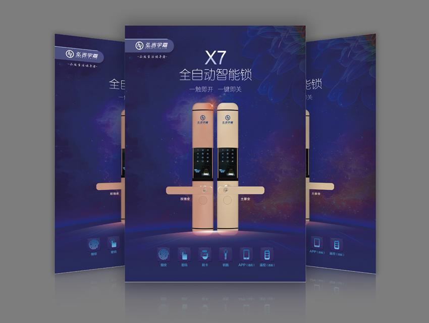 弘吉宇嘉-全自动智能锁单页设计