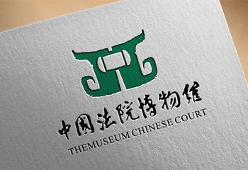 中国法院博物馆LOGO设计