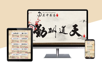 中国风书法字画整店装修设计