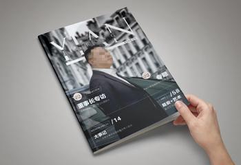 金融行业《易安金融》杂志排版