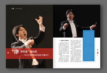 中国民乐《MUSIC》2017年第8期-期刊排版