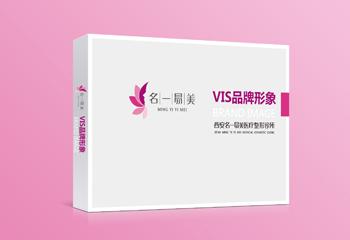 明一易美美容整形机构VI视觉识别系统