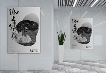 腾化艺术画廊艺术展宣传品海报设计
