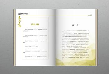 企业书籍-久赢真径书籍排版