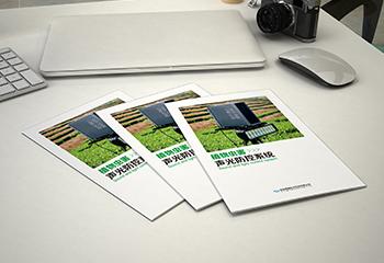 《植物虫害声光防控系统》科技类画册设计