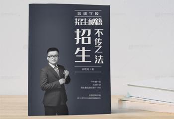 培训学校招生秘籍书籍封面设计