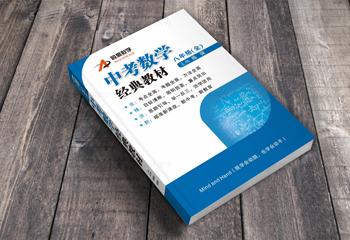中考数学经典教材封面设计
