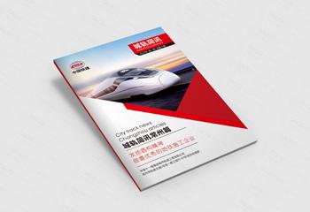 中国铁建城轨简讯封面设计