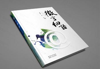 陕西出版集团《细言微语》书籍封面设计