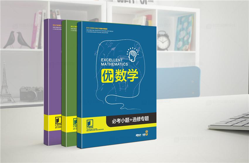 新东方《优数学》教材书籍封面设计