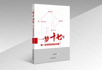 四川大学出版社《一梦十七年》书籍封面设计