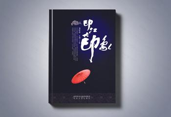 陕西新华出版传媒集团《大江印象》书籍封面设计