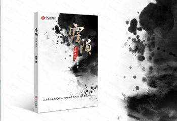 中信出版社《雾陨》书籍封面设计