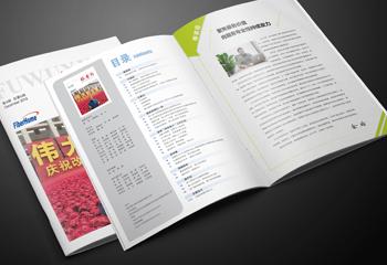 烽火通讯《服务行》企业期刊排版