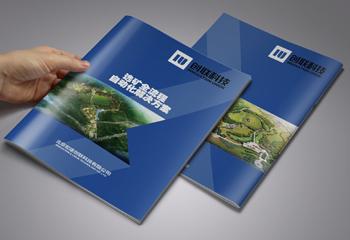 《创联科技》科技类画册设计