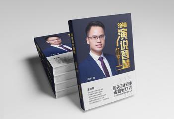 领袖演说智慧-人物封面设计