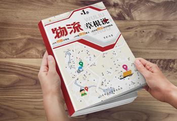 《物流草根说》书籍封面设计