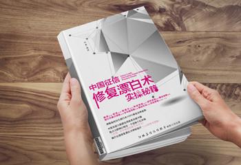 中国征信《修复漂白术实操秘籍》书籍封面设计