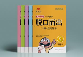 小学数学《脱口而出》教材封面设计