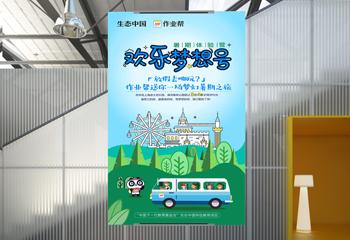 欢乐梦想号卡通海报设计