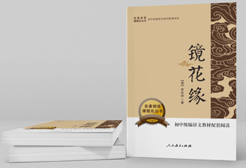 初中语文教材阅读《镜花缘》书籍封面设计
