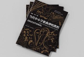 《当代中小学歌曲弹唱教程》书籍封面设计