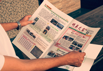 明英之家报纸