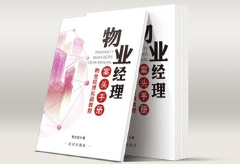 物业经理实战教程手册封面