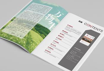 《隆之路》企业期刊排版