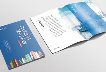 前海人寿-书籍排版
