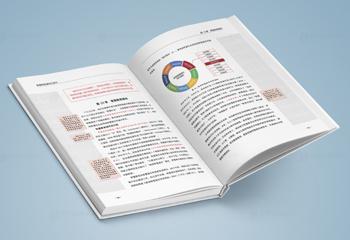 智慧教育城市白皮书排版