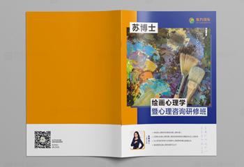 苏博士《绘画心理学》书籍封面设计