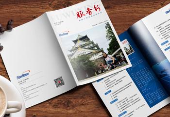 烽火通讯《服务行》第6期期刊排版
