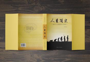简史系列封面设计
