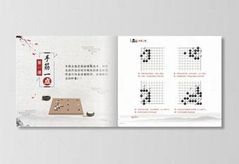 少儿围棋教程排版