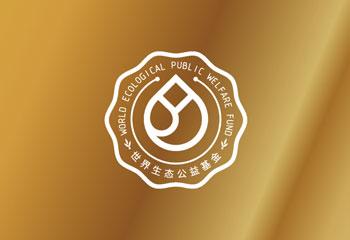 世界生态公益基金LOGO设计