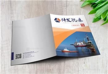 科发航运十周年诗刊-梦菲设计
